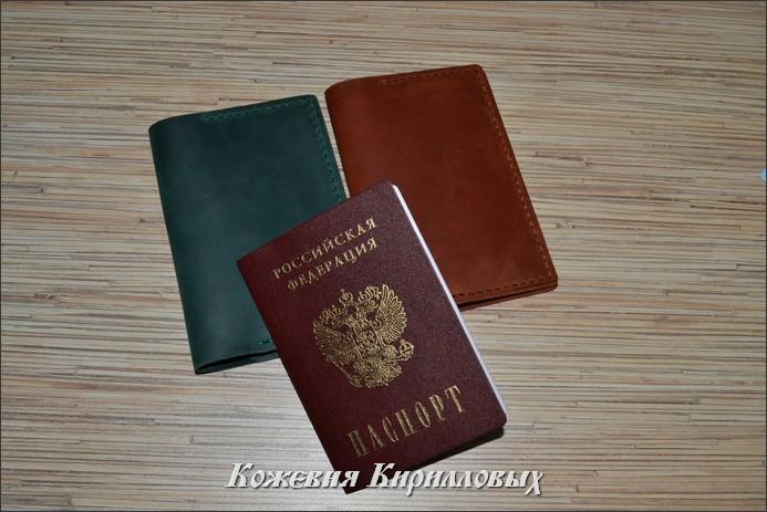 Обложки для паспорта из натуральной кожи
