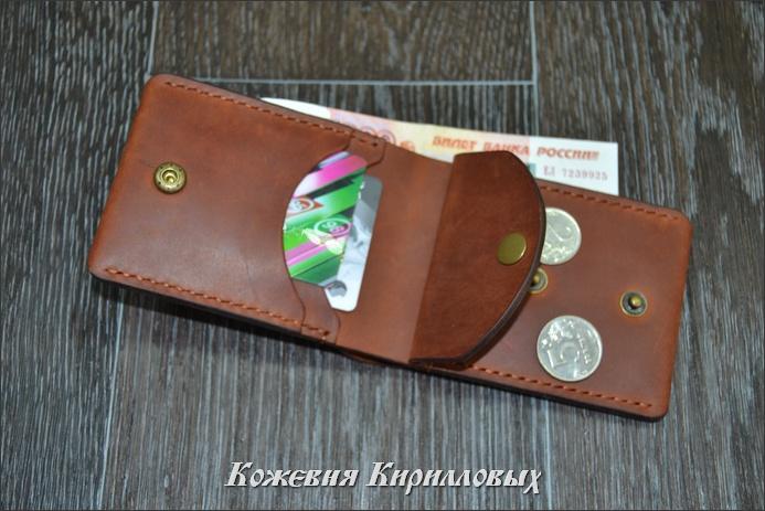 Портмоне с карманом для мелочи